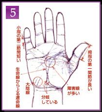 手相観察の実際的方法5