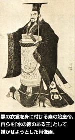 秦の始皇帝(肖像画)
