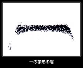一の字形の眉