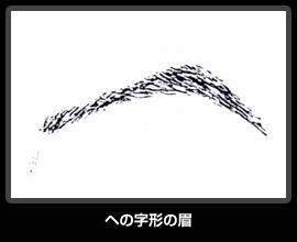 への字形の眉